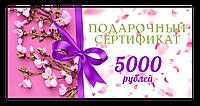 """Электронный подарочный сертификат на 5000 рублей от """"36Best Kawai"""""""