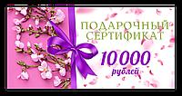 """Электронный подарочный сертификат на 10000 рублей от """"36Best Kawai"""""""