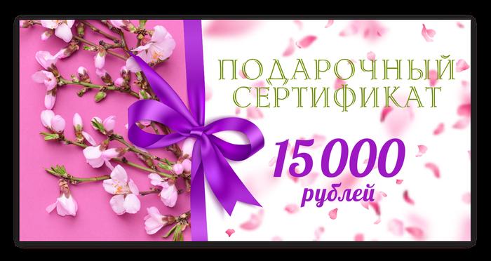 """Электронный подарочный сертификат на 15000 рублей от """"36Best Kawai"""""""