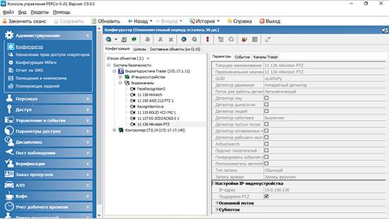 Модуль ПО PERCo-SM20 Интеграция с видеоподсистемой «Trassir»