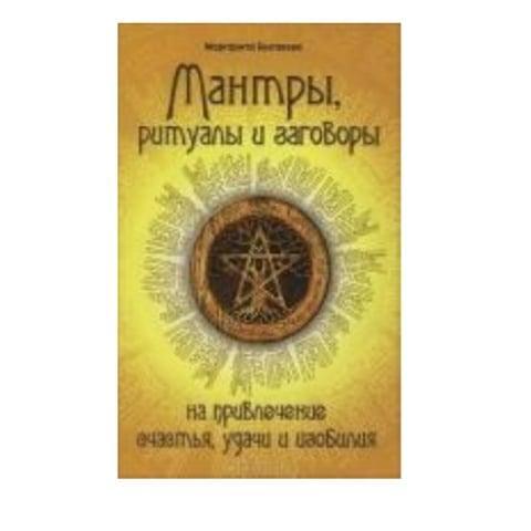 Книга Мантры, ритуалы, заговоры на привлечение счастья, удачи и изобилия.