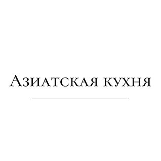 Лапша, Фунчоза, Нори