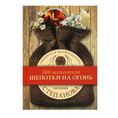 """Книга """"Щепотки на огонь"""""""