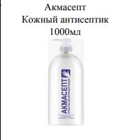 Akmasept кожный антисептик 1000мл