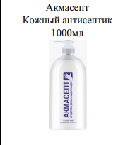 Akmasept кожный антисептик 1000мл, фото 2