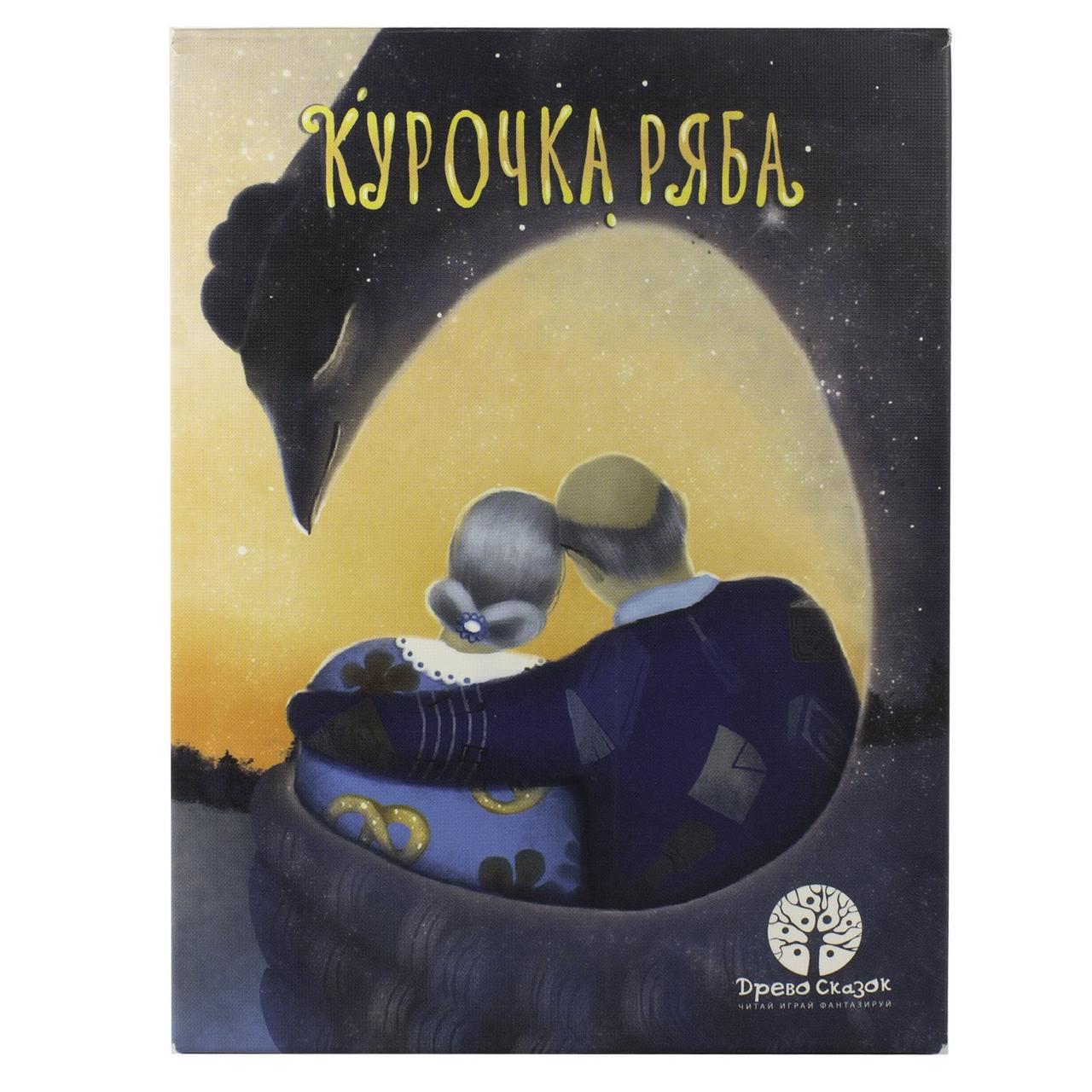 """Настольная игра """"Курочка Ряба"""""""