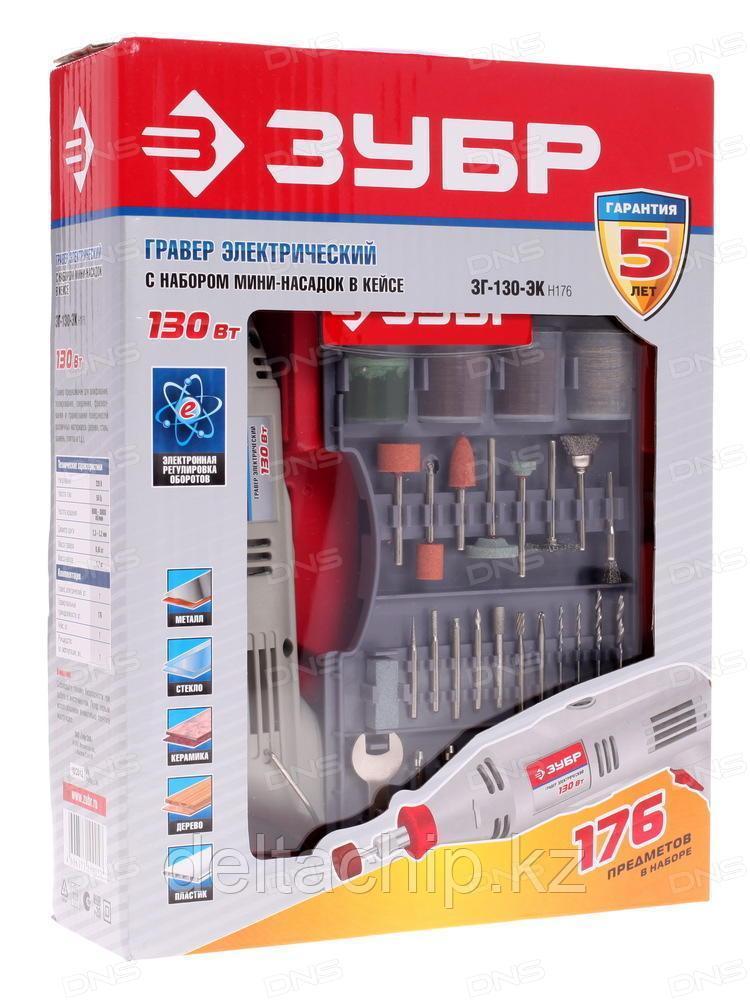 3Г-130ЭК Н176 Гравер зубр электрический 176 предметов