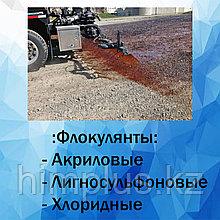 Обеспыливание дорог Флокулянты