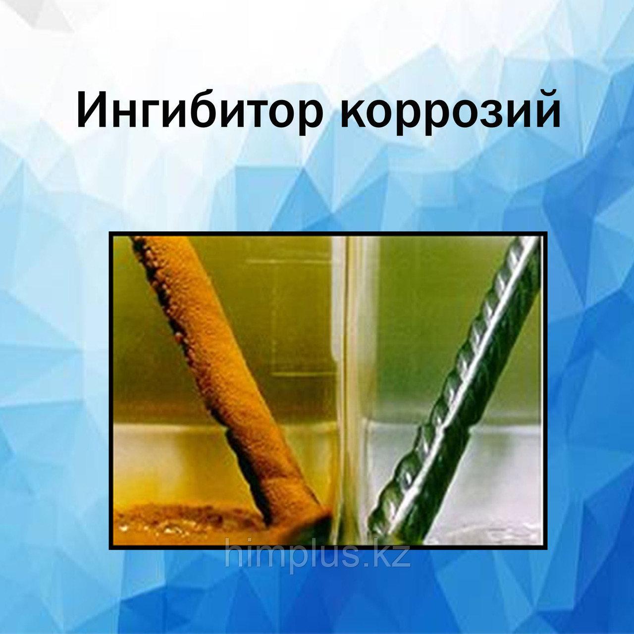 Ингибитор коррозии
