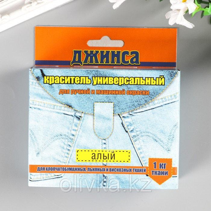 """Краситель для ткани """"ДЖИНСА NEW"""" алый 20г"""