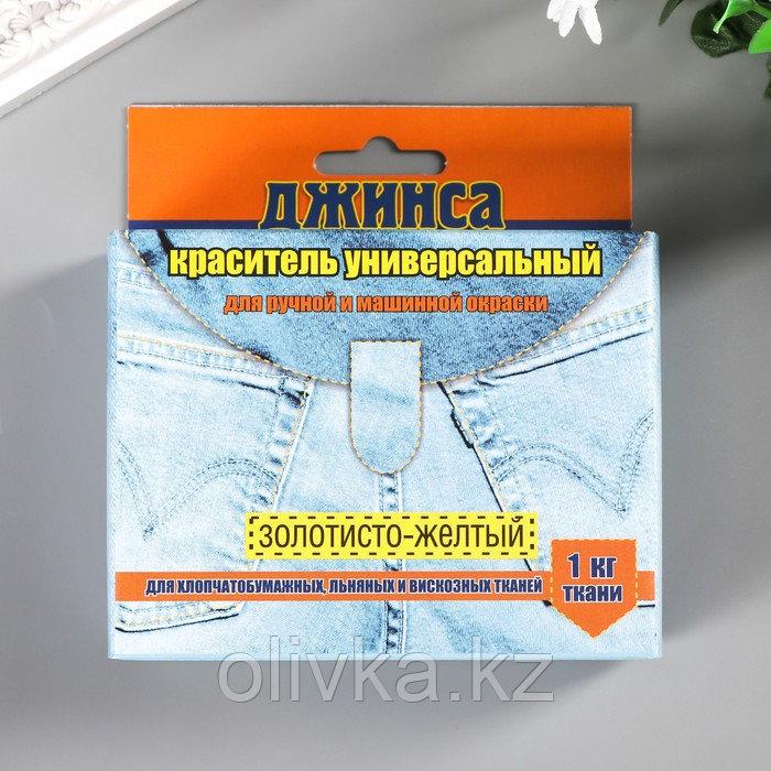 """Краситель для ткани """"ДЖИНСА NEW"""" золотисто-желтый 20г"""