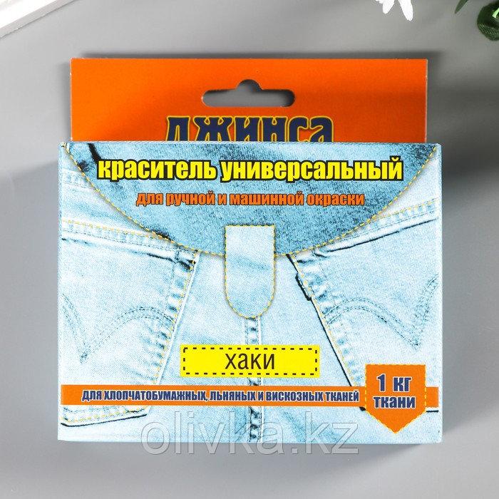 """Краситель для ткани """"ДЖИНСА NEW"""" хаки 20г"""
