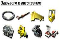 Запчасти к автокранам: гидромоторы, гидронасосы, Гидрораспределители, гидроцилиндры, ОПУ, КОМ, РТИ