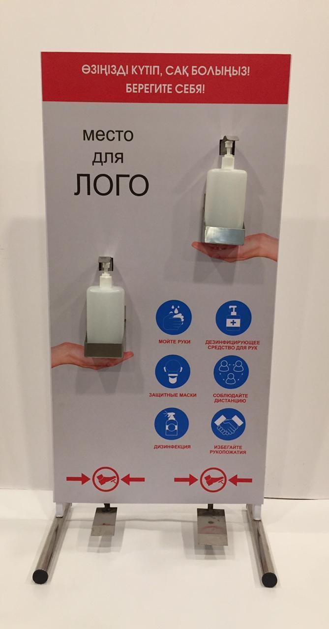 Стенд с антисептиком двойной в Алматы