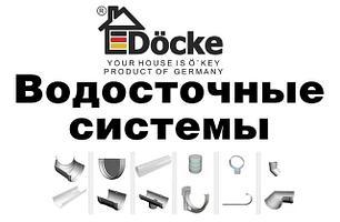 ВОДОСТОЧНАЯ СИСТЕМА 141/100 БЕЛАЯ DOCKE LUX PREMIUM (ДЁКЕ)