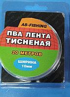 ПВА Лента Тисненая As-Fishing