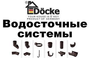ВОДОСТОЧНАЯ СИСТЕМА 141/100 КОРИЧНЕВАЯ DOCKE LUX PREMIUM (ДЁКЕ)