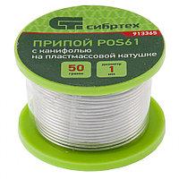 Припой с канифолью, D 1 мм, 50 г, POS61, на пластмассовой катушке Сибртех