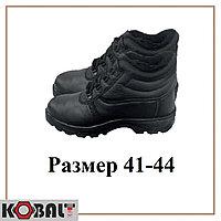 Рабочая обувь / Спецзащита зимняя SH3 (10)