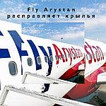 Fly Arystan расправляет крылья ✈️