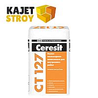 Ceresit CT127 Минеральная выравнивающая шпаклевка для внутренних работ, 25 кг