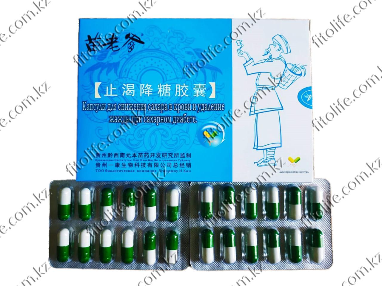 Капсулы для снижения сахара в крови и утоления жажды при сахарном диабете