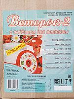 Сушилка для овощей «Ветерок-2»