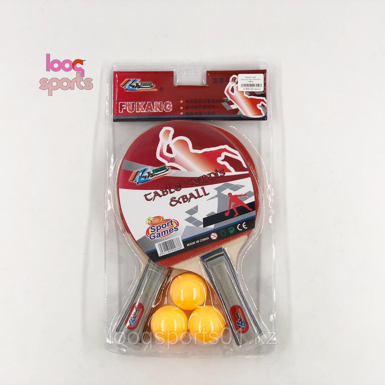 Набор ракетка для настольного тенниса