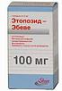 Этопозид-Эбеве 100 мг (Европа), фото 2
