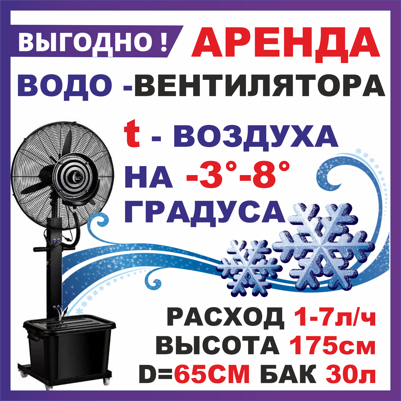 Аренда -Вентилятора с водяным распылением большого MIRR D-65см Бак 30л ,туманообразование для кафе