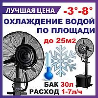 Вентилятор с водяным распылением  большой MIRR D-65см  Емкость 30л , туманообразование для кафе, увлажнитель.