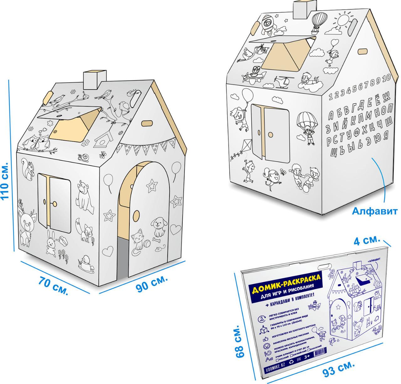 Картонный домик   110/90/70 см