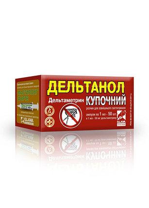 Дельтанол   5%  1упак -50ампул по 1мл  ( бутокс, дельтаметрин ,  дельцид ), фото 2