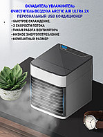 Охладитель воздуха портативный кондиционер USB Arctic Air Ultra 2X