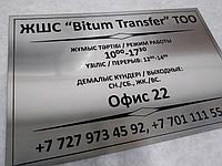 Таблички на двери, серебро матовое из роумарка