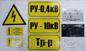 Таблички на трансформаторы, электрические шкафы, предупреждающие таблички