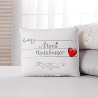 Подушка антистресс «Моей половинке»