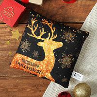 Подушка антистресс «Волшебного счастья», новогодняя, золотой олень