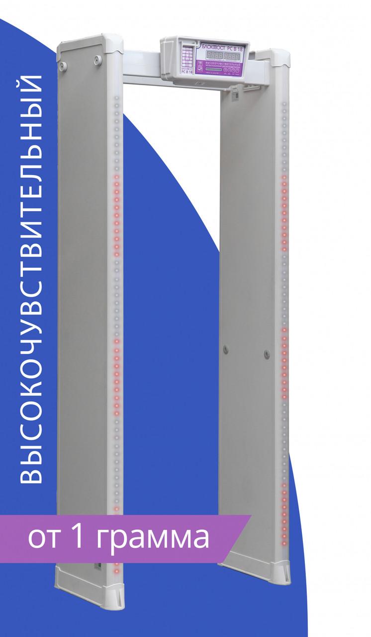 Арочный металлодетектор БЛОКПОСТ PC В 18