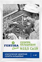 Кальциевая селитра  (N-15,5%, Ca-19%)