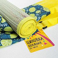 Циновка в чехле «Лимоны», 60 × 180 см