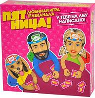 """Настольная игра """"Пятница"""" Арт. 0125R-1"""