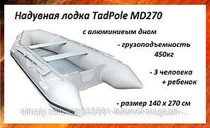 Надувная лодка с алюминиевым дном TadPole MD270