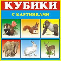 Кубики Животные 4 шт.