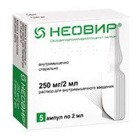 Неовир раствор для внутримышечных инъекций 250мг/2мл 2мл №5 ампул