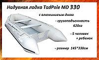 Надувная лодка с алюминиевым дном TadPole MD330