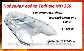Надувная лодка с алюминиевым дном TadPole MD360