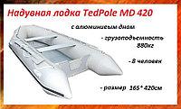 Надувная лодка с алюминиевым дном TadPole MD420
