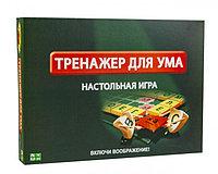Настольная игра «Тренажер для ума» Арт.0137R