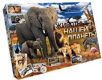 Игра настольная Животные нашей планеты Арт. G-JNP-01